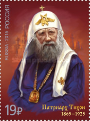 [The 150th Anniversary of the Birth of Vasily Bellavin, 1865-1925 - Saint Tikhon of Moscow, Typ CCR]