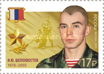 [Heroes of the Russian Federation - Ivan Yu Shelohvostov, 1978-2003, Typ CCT]
