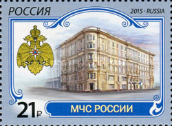 [The 25th Anniversary of the Russian Ministry of Civil Defence, Typ CDG]