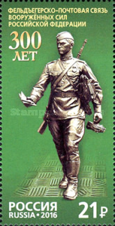[The 300th Anniversary of the Courier Postal Communication of the Armed Forces, Typ CFB]