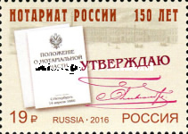 [The 150th Anniversary of the Russian Institute of Notaries, Typ CFD]