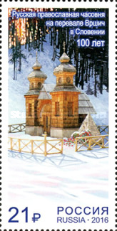 [The 100th Anniversary of the Russian Orthodox Chapel, Vršič Pass - Joint Issue with Slovenia, Typ CFJ]