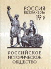 [The 150th Anniversary of the Russian Historical Society, Typ CFL]