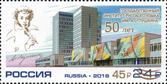 [The 220th Anniversary of the Birth of Alexander Pushkin, 1799-1837 - Stamp of 2016 Surcharged, Typ CFM1]