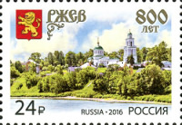 [The 800th Anniversary of the City of Rzhev, Typ CFT]