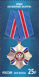 [State Awards of the Russian Federation, Typ CGA]
