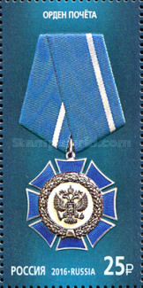 [State Awards of the Russian Federation, Typ CGC]
