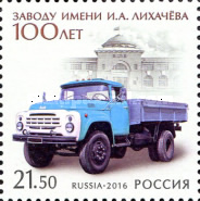 [The 100th Anniversary of the I. A. Likhachev Moscow Automotive Plant, Typ CGM]