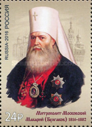 [The 200th Anniversary of the Birth of Macarius (Bulgakov) of Moscow, 1816–1882, Typ CHJ]