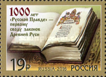 [The 1000th Anniversary of the First Code of Laws of Russia - Russian Truth, Typ CHV]
