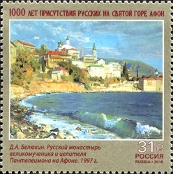 [The 1000th Anniversary of Russian Presence at Mount Athos, Typ CKH]
