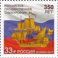 [The 350th Anniversary of Russian State Shipbuilding, Typ CKV]