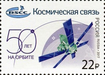 [The 50th Anniversary of the RSCC - Russian National Satellite Communications Operator, Typ CMN]