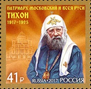 [The 100th Anniversary of the Restoration of the Patriarchate in Russia, type CMX]