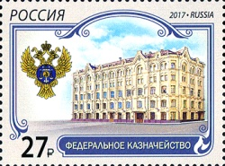 [The 25th Anniversary of the Federal Treasury of Russia, Typ CNE]