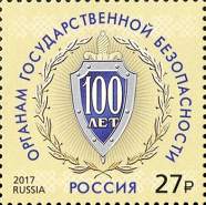 [The 100th Anniversary of the Federal Security Service, Typ CNM]