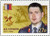 [Heroes of the Russian Federation, Typ COO]