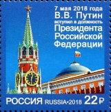 [Inauguration of the President of the Russian Federation, Typ COS]