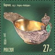 [Treasures of Russia - Jewelers, Typ CPY]