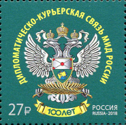 [The 100th Anniversary of the Diplomatic and Courier Communication of the Russian Ministry of Foreign Affairs, Typ CQG]