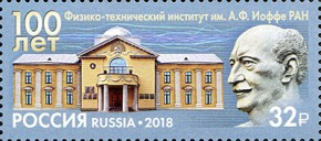 [The 100th Anniversary of the Ioffe Physical-Technical Institute of the Russian Academy of Sciences, Typ CQM]