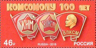 [The 100th Anniversary of the Komsomol - All-Union Lenin Communist Youth League, Typ CRC]