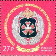 [The 100th Anniversary of the Main Intelligence Directorate of the General Staff of the Armed Forces, Typ CRD]