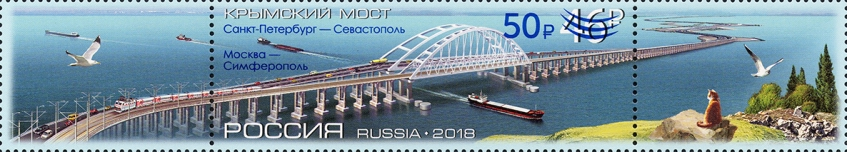[Start of Rail Traffic on the Crimean Bridge - Stamp of 2018 Surcharged, Typ CRF1]