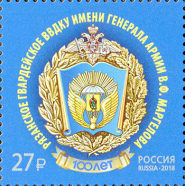 [The 100th Anniversary of the General V.F. Margelov Ryazan Higher Airborne Command School, Typ CRH]