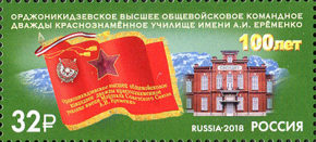 [The 100th Anniversary of the Red-Banner School of Marshal A.I. Eremenko, Typ CRL]