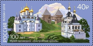 [The 100th Anniversary of the Dmitrovsky Kremlin Reserve Museum, Typ CRY]