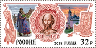 [The 700th Anniversary of the Death of Mikhail of Tver, 1271-1318, Typ CSF]