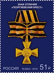 [State Awards of the Russian Federation, Typ CSH]