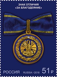 [State Awards of the Russian Federation, Typ CSI]