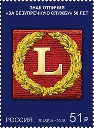 [State Awards of the Russian Federation, Typ CSL]