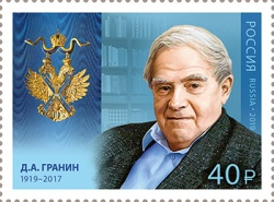 [The 100th Anniversary of the Birth of Daniil Granin, 1919-2017, type CSN]