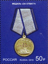 [State Awards of the Russian Federation, type CTT]
