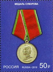 [State Awards of the Russian Federation, type CTU]