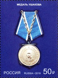 [State Awards of the Russian Federation, type CTV]