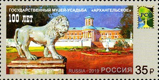 [The 100th Anniversary of the Arkhangelskoye State Memorial Estate, type CUB]