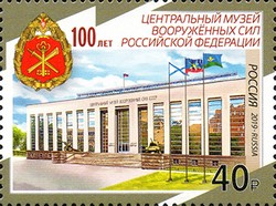 [The 100th Anniversary of the Central Armed Forces Museum, Moscow, type CUF]