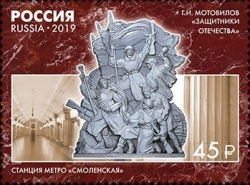 [Public Art of the Moscow Metro, type CUP]