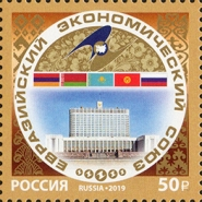 [The 5th Anniversary of the Eurasian Economic Union, type CVJ]