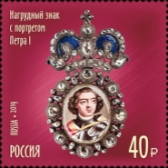 [The 300th Anniversary of the State Fund of Precious Metals of Russia, type CVS]