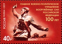 [The 100th Anniversary of the Formation of Bodies of Military-Political Work, Typ CWB]