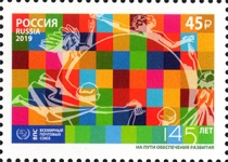 [The 145th Anniversary of the UPU - Universal Postal Union, Typ CWN]