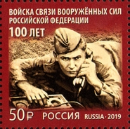 [The 100th Anniversary of the Communications Troops, Typ CWQ]