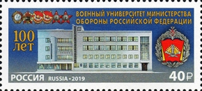 [The 100th Anniversary of the Military University of the Ministry of Defense, Typ CXB]