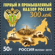 [The 300th Anniversary of Mining and Industrial Supervision of Russia, Typ CXL]