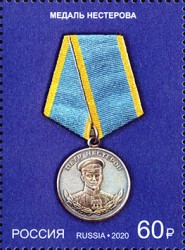 [State Awards of the Russian Federation, Typ CYK]